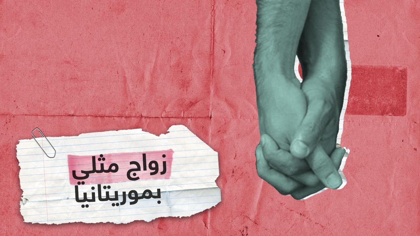 تداول مقاطع لحفل زواج مثليين بموريتانيا
