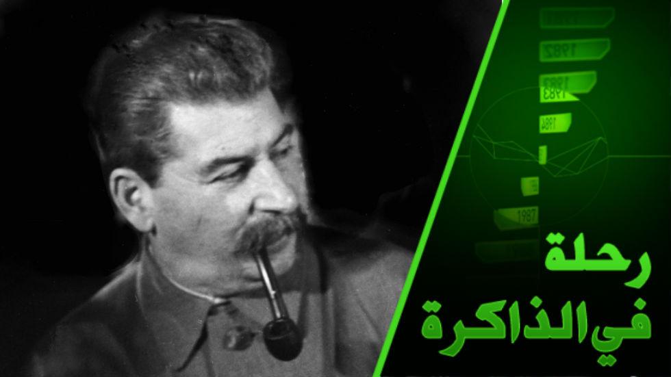ستالين والملك عبد العزيز وأسرار العلاقات السوفيتية السعودية بين الحربين العالميتين