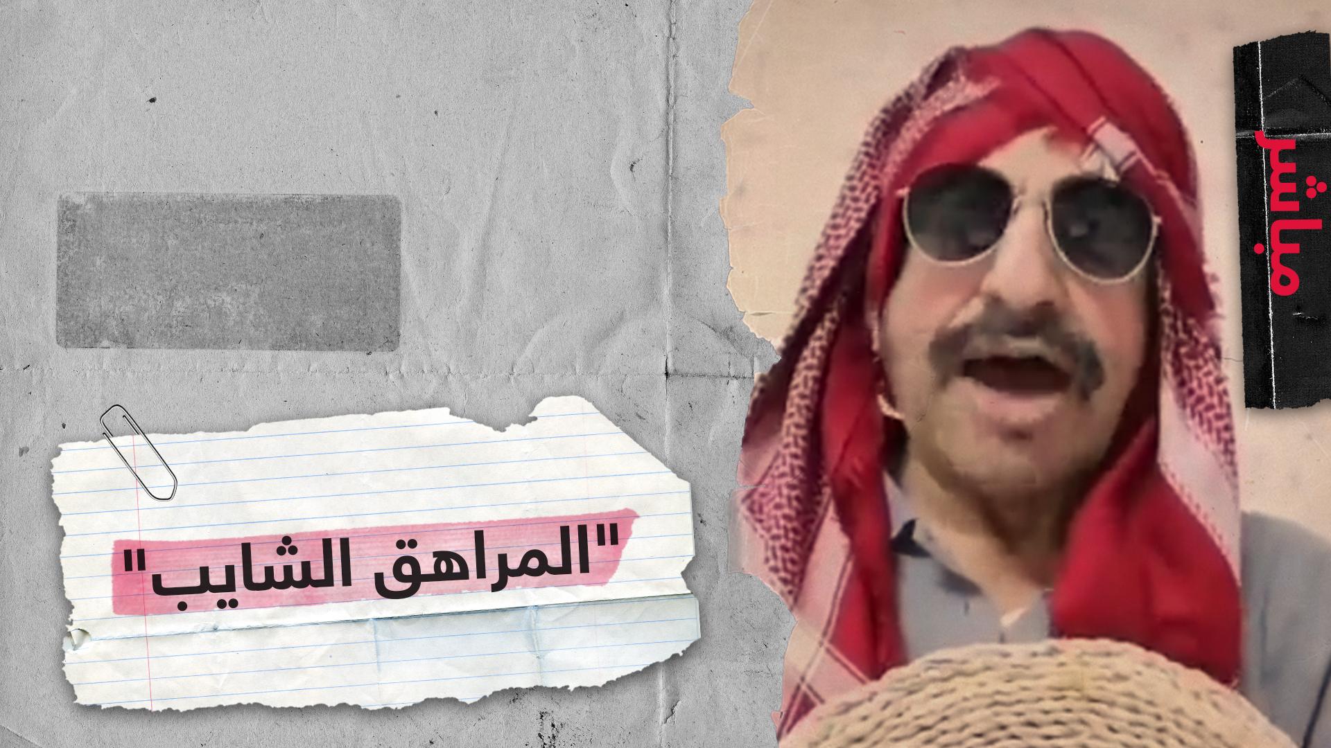 """فيديوهات """"الشايب المراهق"""" تثير جدلا في السعودية"""