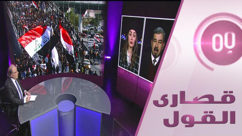 العراق.. احتجاجات الضفتين