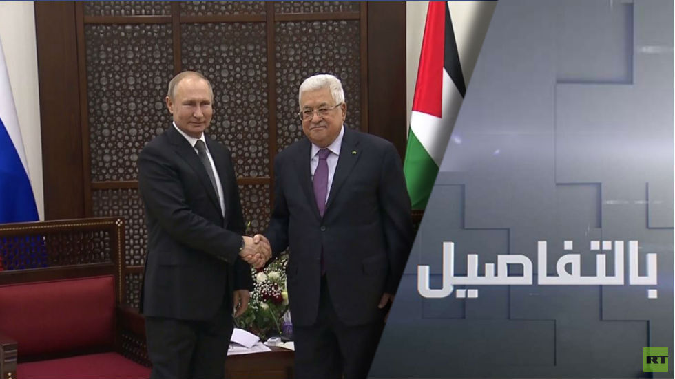 بوتين.. حل الصراع الفلسطيني الإسرائيلي