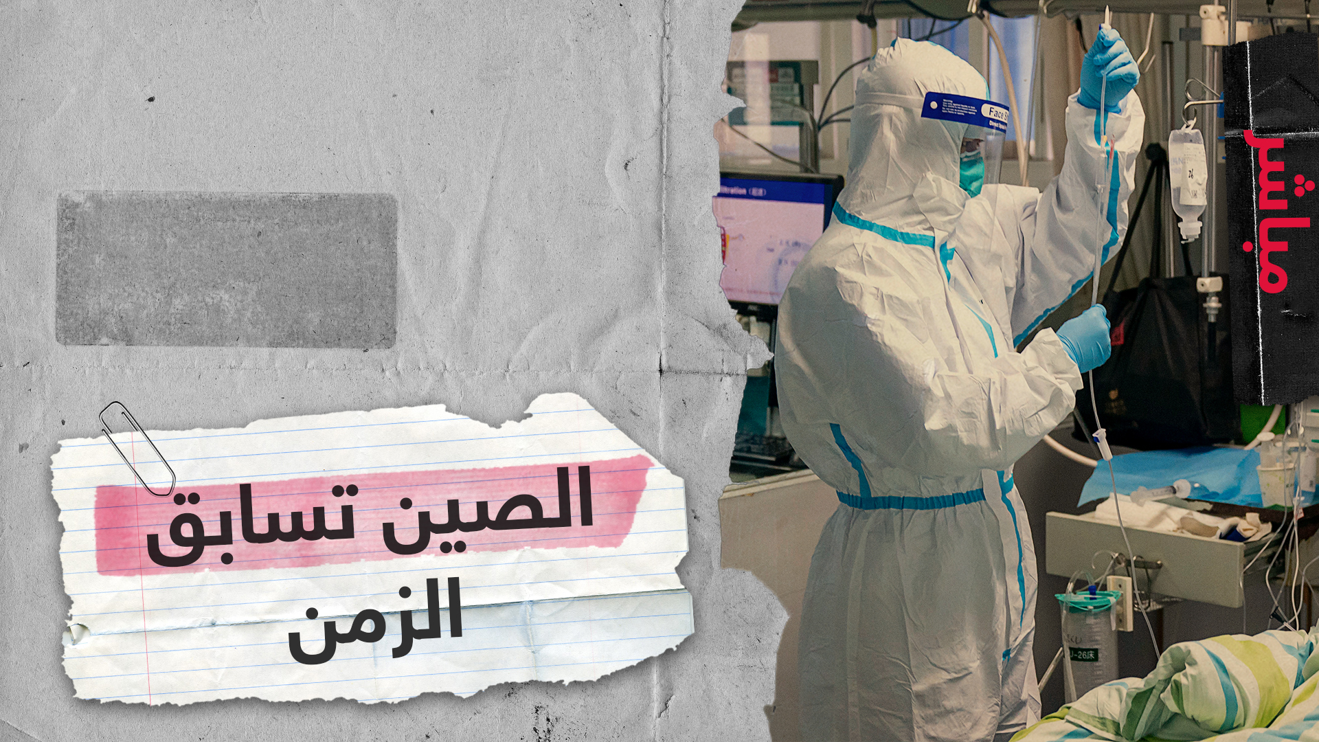 تطورات فيروس الصين القاتل هل يؤثر على العالم العربي؟