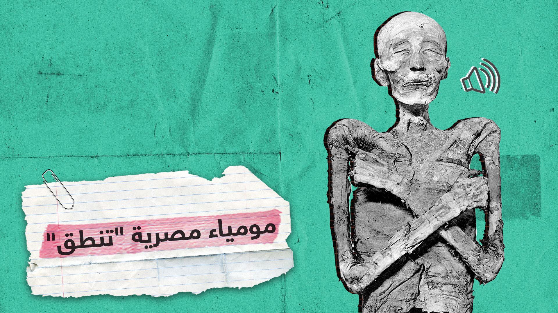 """مومياء مصرية """"تنطق"""" بعد 3000 عام من وفاة صاحبها.. استمع إلى صوتها!"""