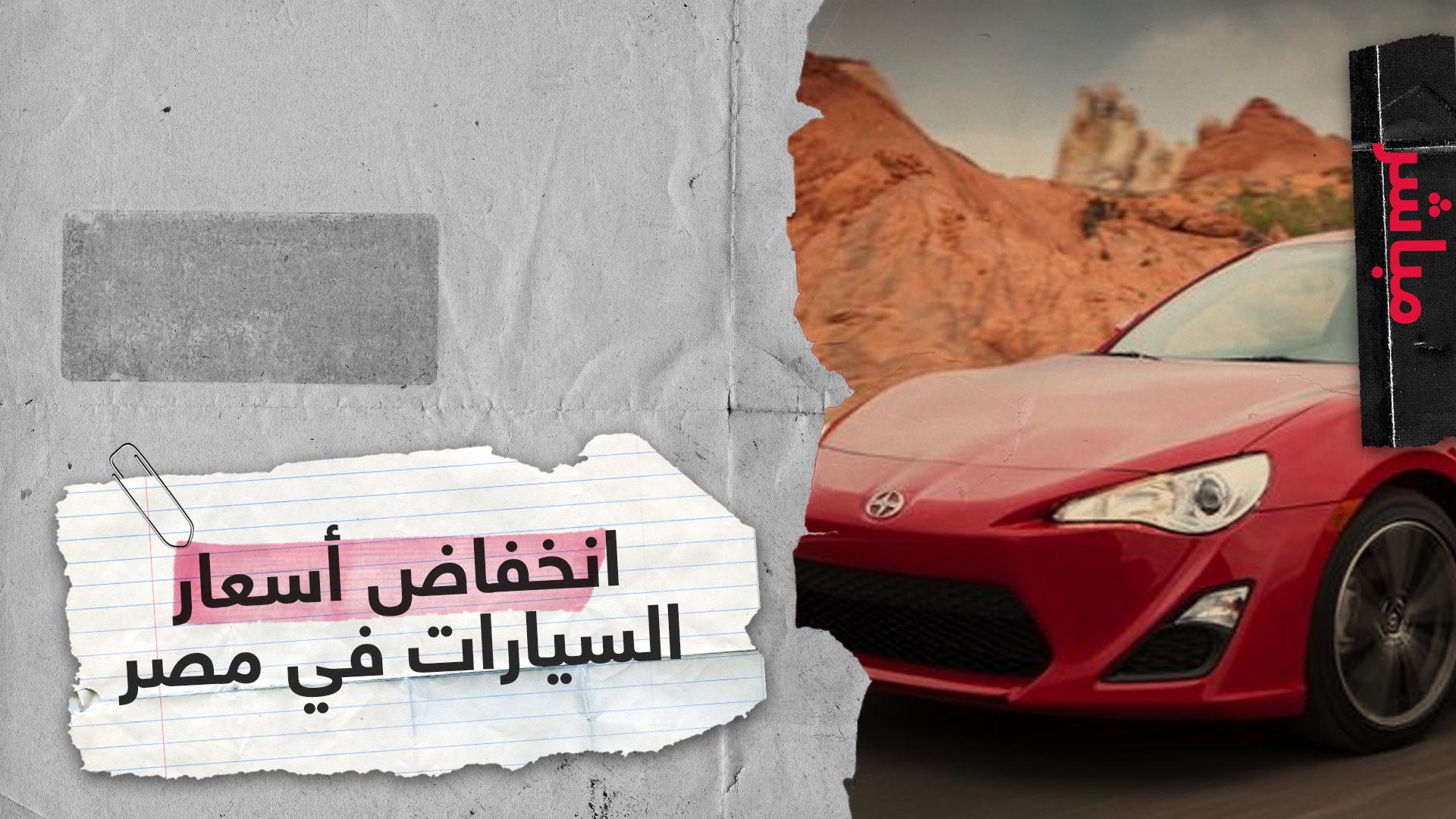 انخفاض أسعار السيارات بشكل لافت في مصر  شاركنا النقاش