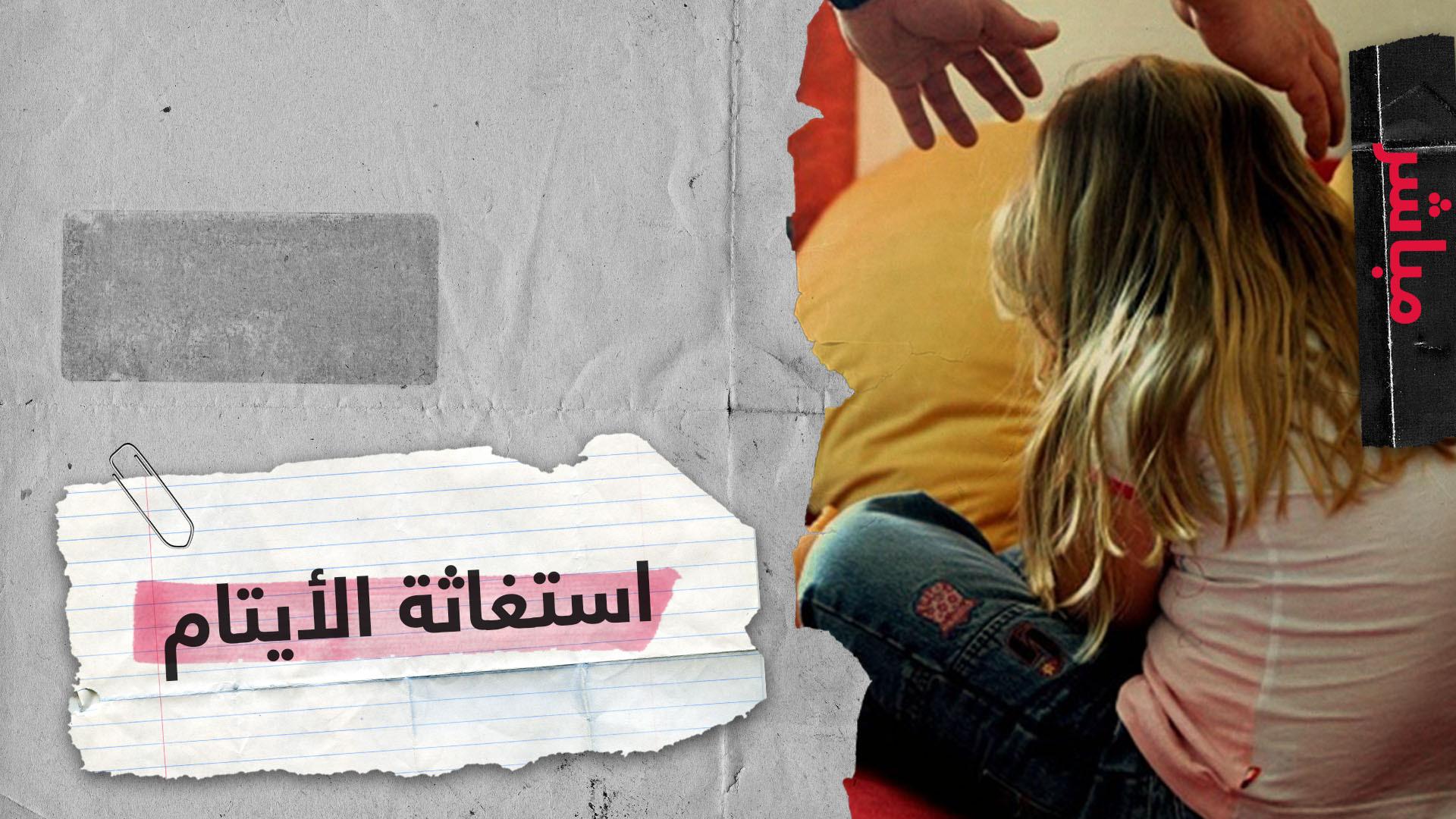 تحرش بفتيات قاصرات في دار للأيتام بمصر