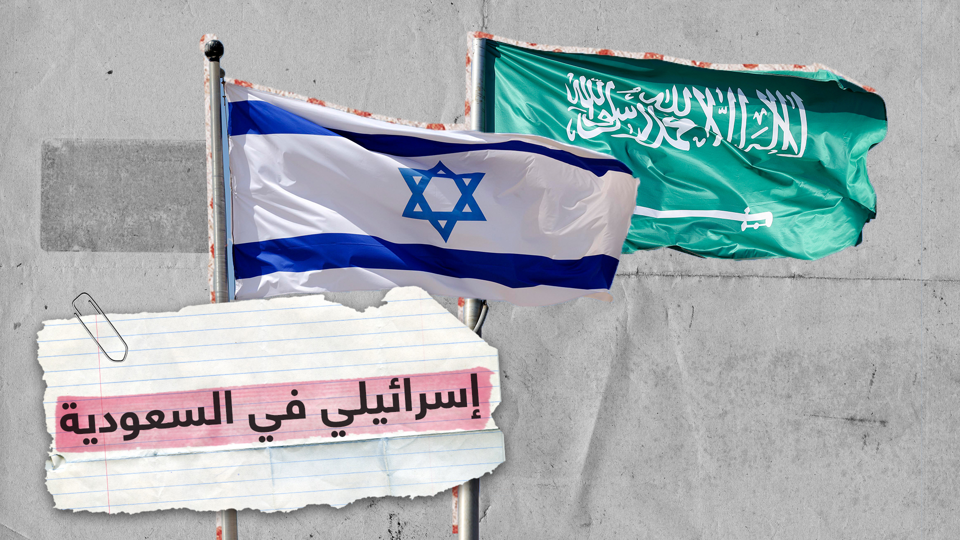إسرائيلي في السعودية