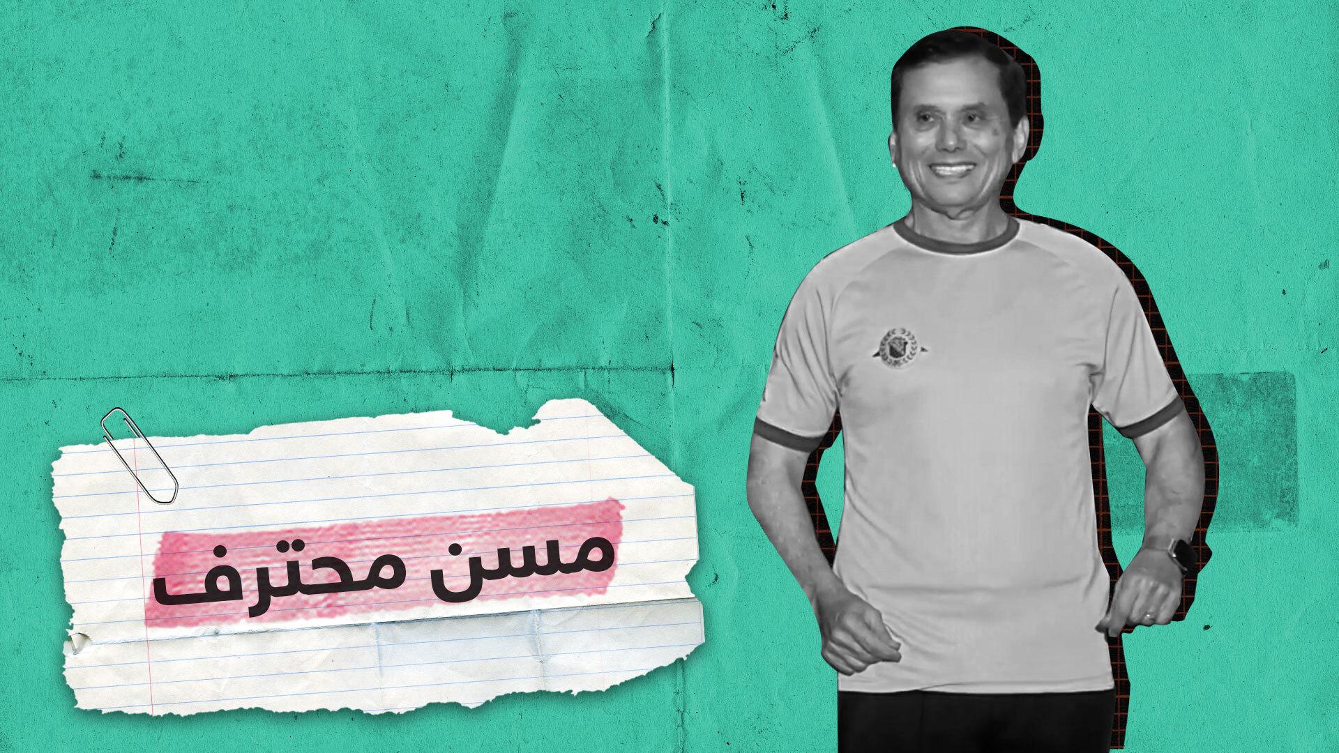 مصري يحترف كرة القدم في الـ 74 من عمره