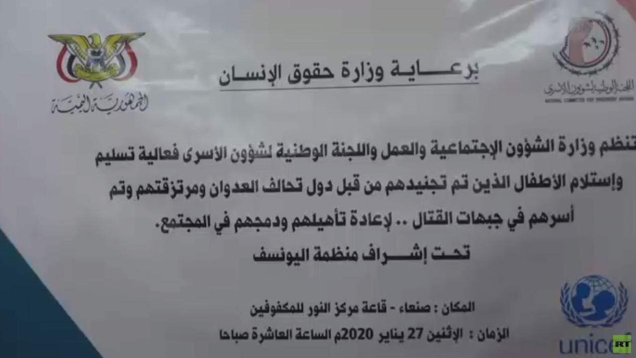 الحوثيون يعلنون تسليم 64 أسيرا من قوات هادي