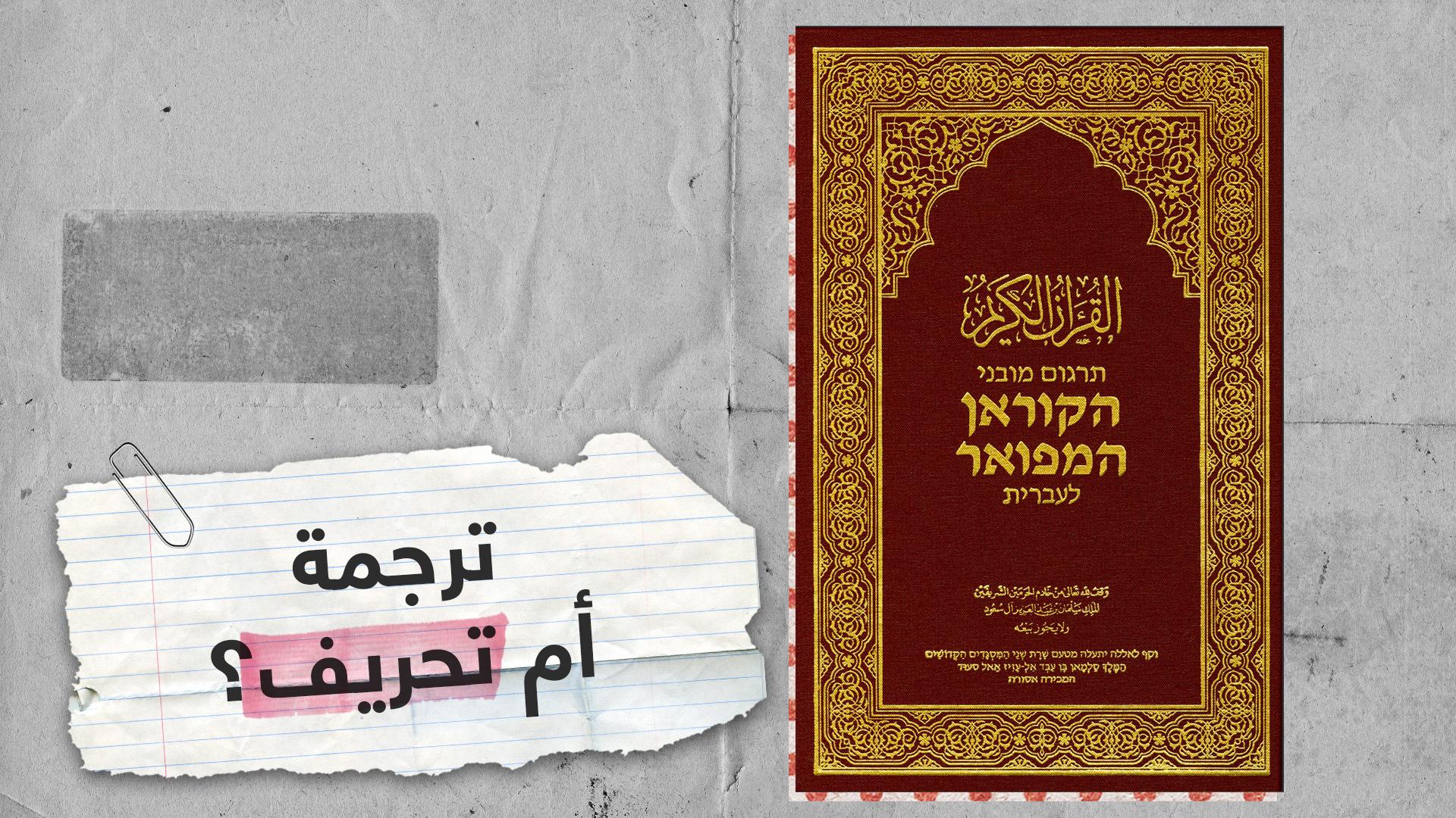 أخطاء في ترجمة عبرية للقرآن.. ما علاقة السعودية؟