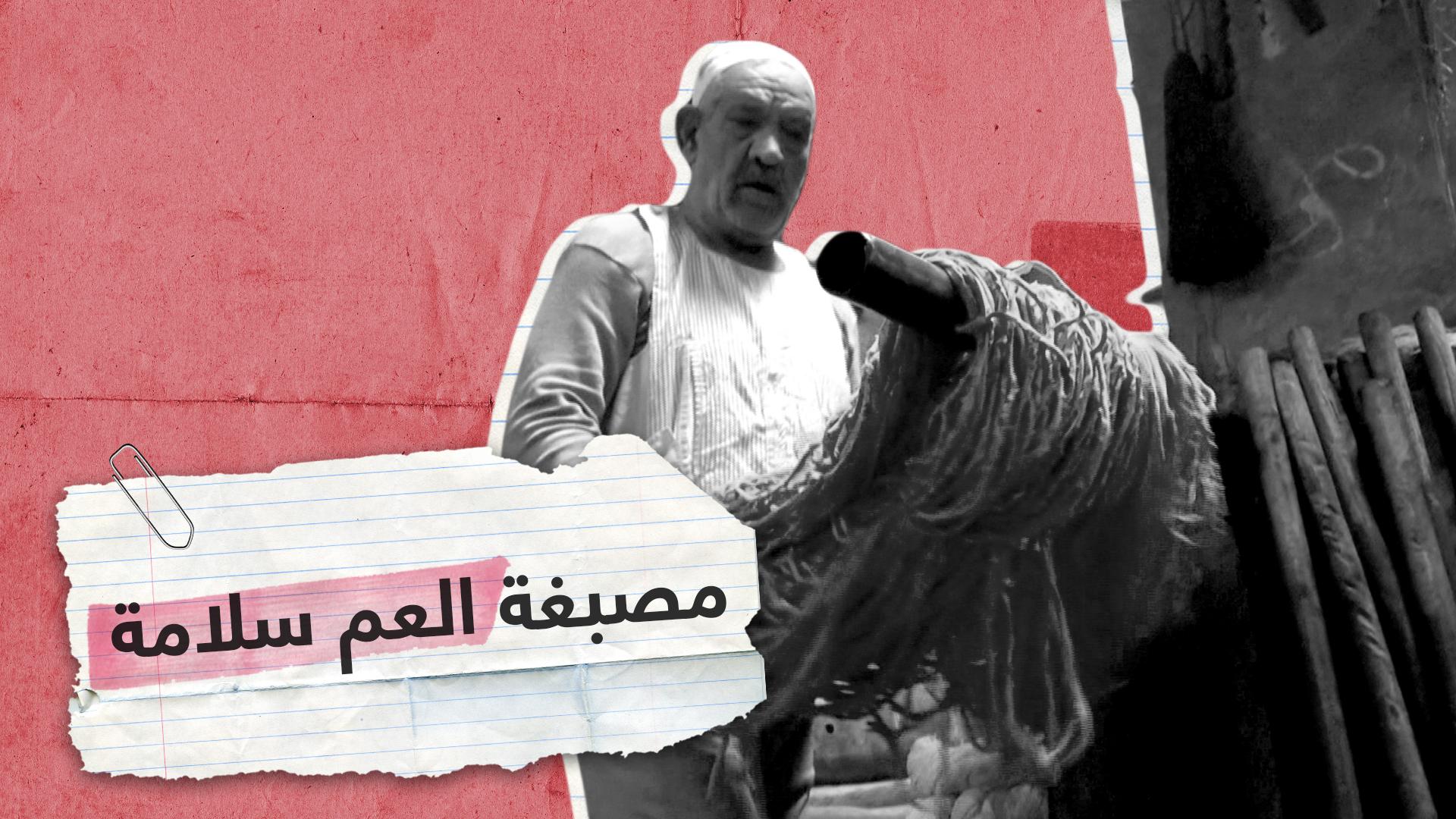 مقصد كل مصر.. آخر المصابغ اليدوية في القاهرة