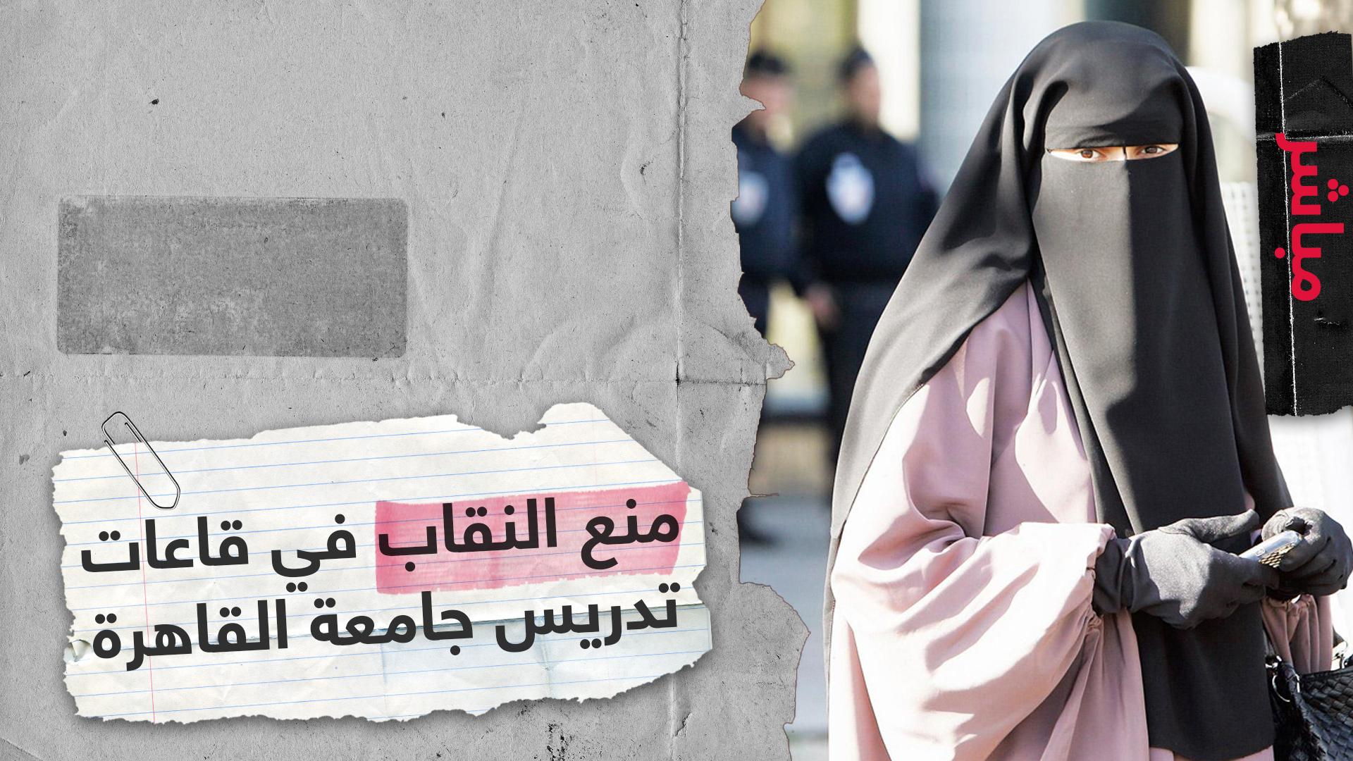 منع النقاب في قاعات تدريس جامعة القاهرة