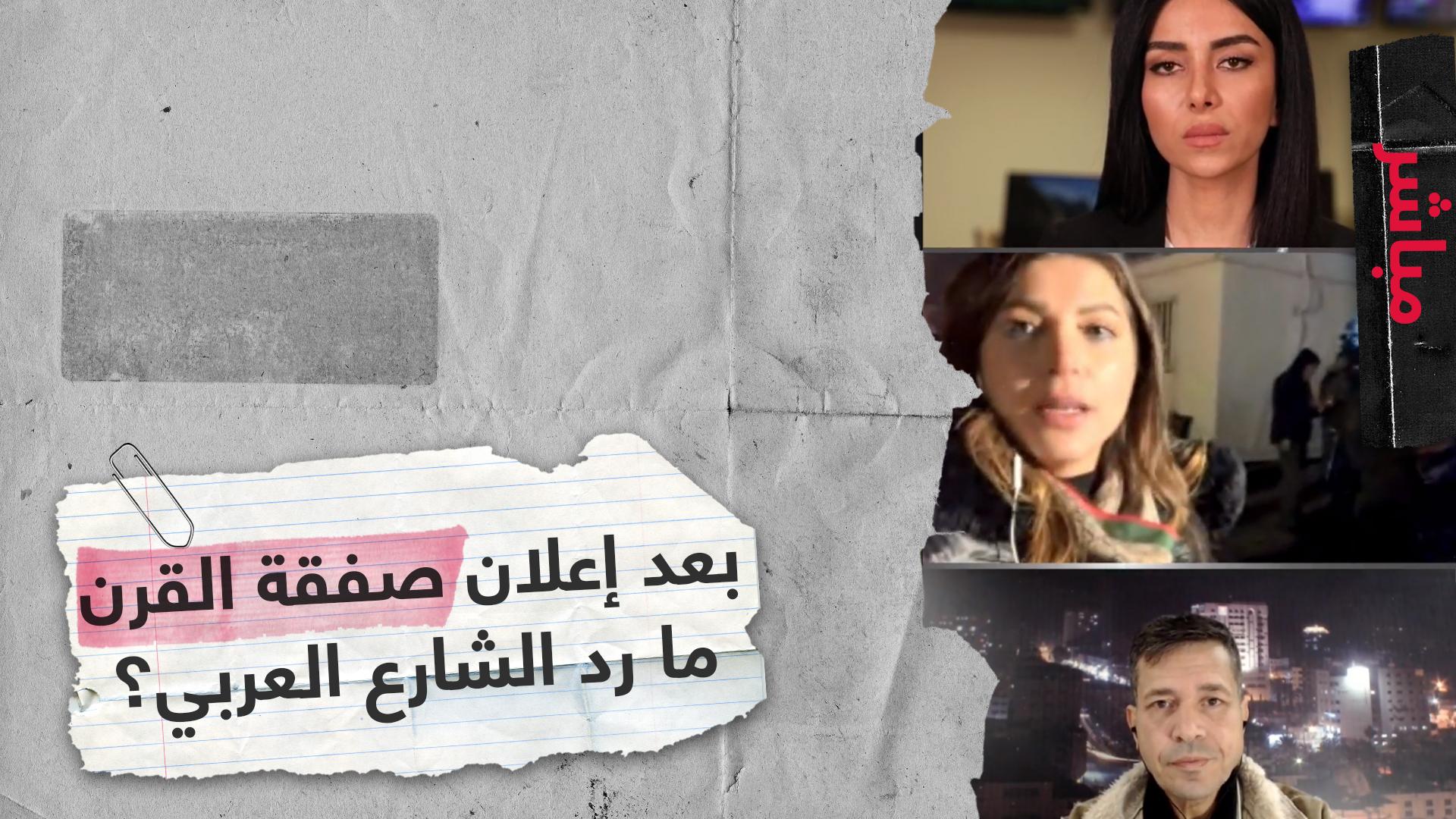 بعد إعلان صفقة القرن.. ما رد الشارع العربي عليها؟