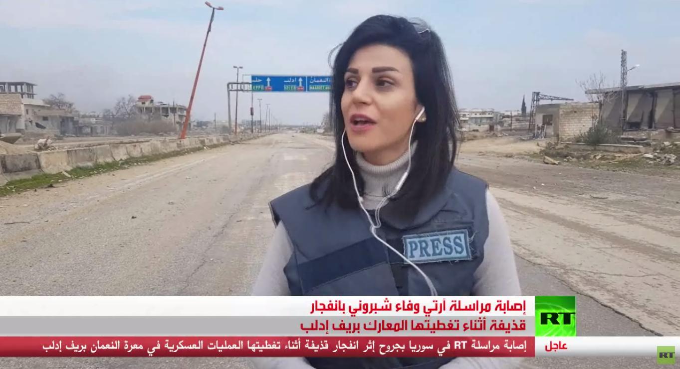 مراسلة RT- وفاء شبروني