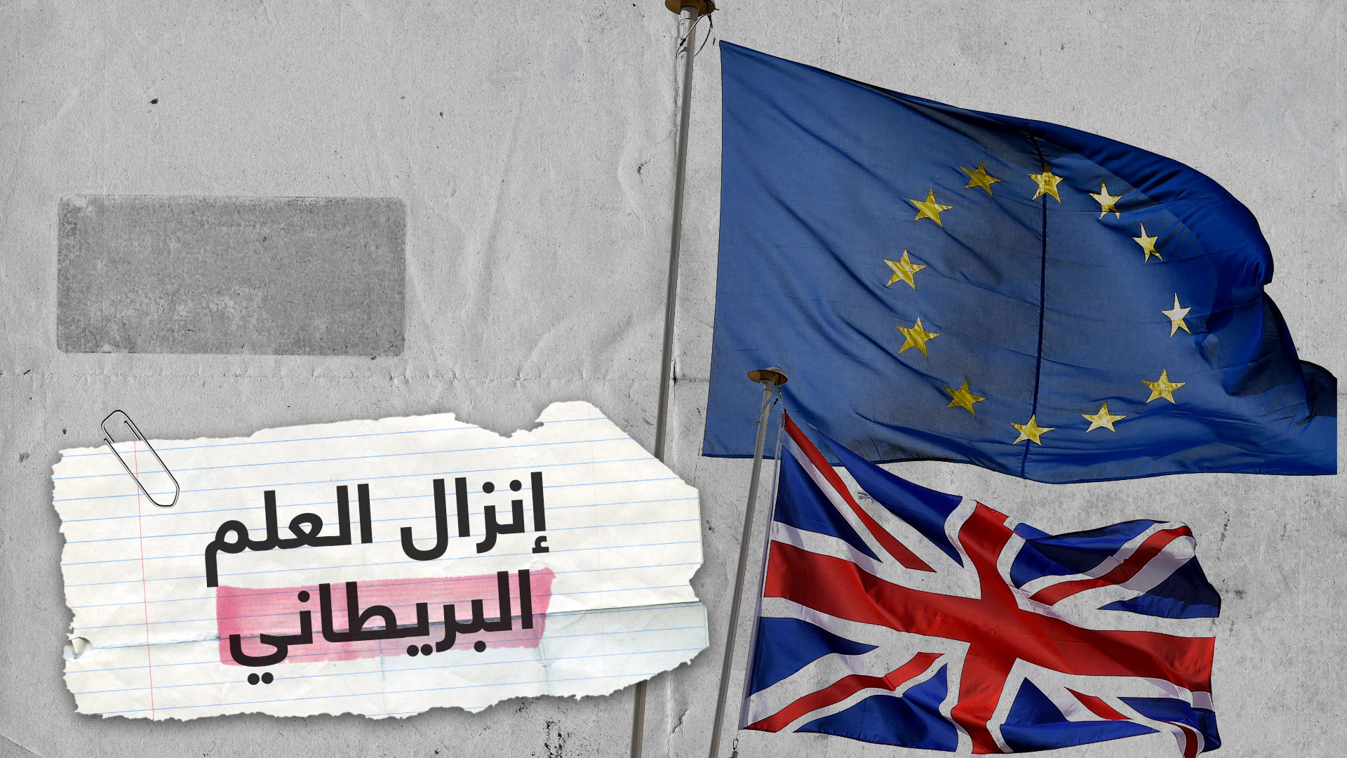 إنزال علم بريطانيا