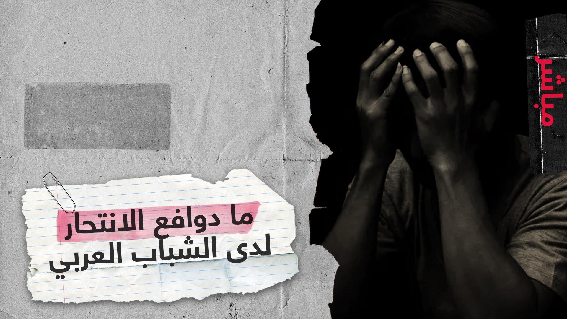 ما دوافع الانتحار لدى الشباب العربي؟