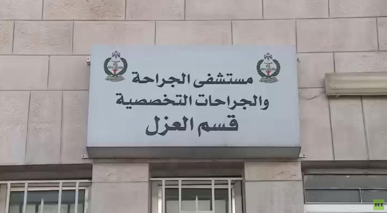 إجراءات أردنية مشددة لمواجهة فيروس كورونا