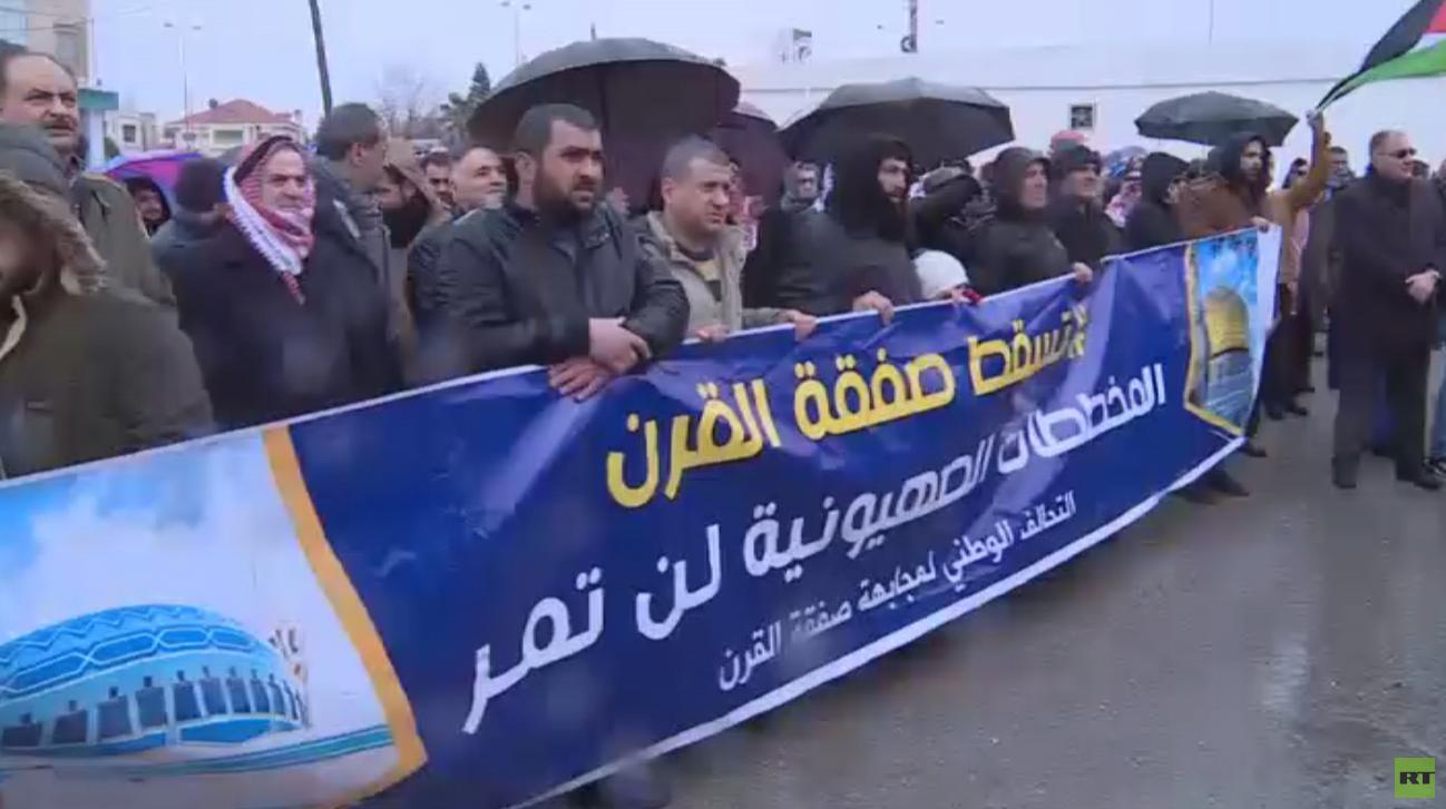 مسيرات في عمان احتجاجا على صفقة القرن