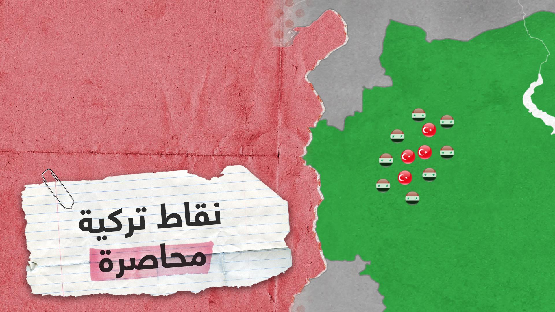 الجيش السوري يحاصر نقاطا تركية