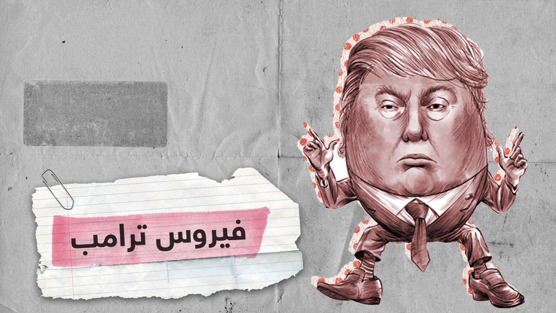 مسؤول فلسطيني: نواجه فيروس ترامب بمضاد