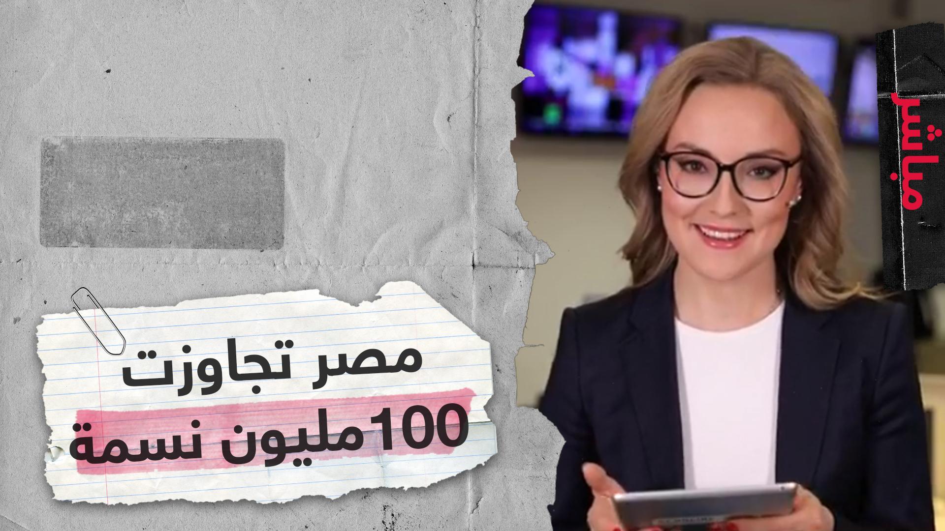 مصر تجاوزت 100 مليون نسمة.. نعمة أم نقمة؟