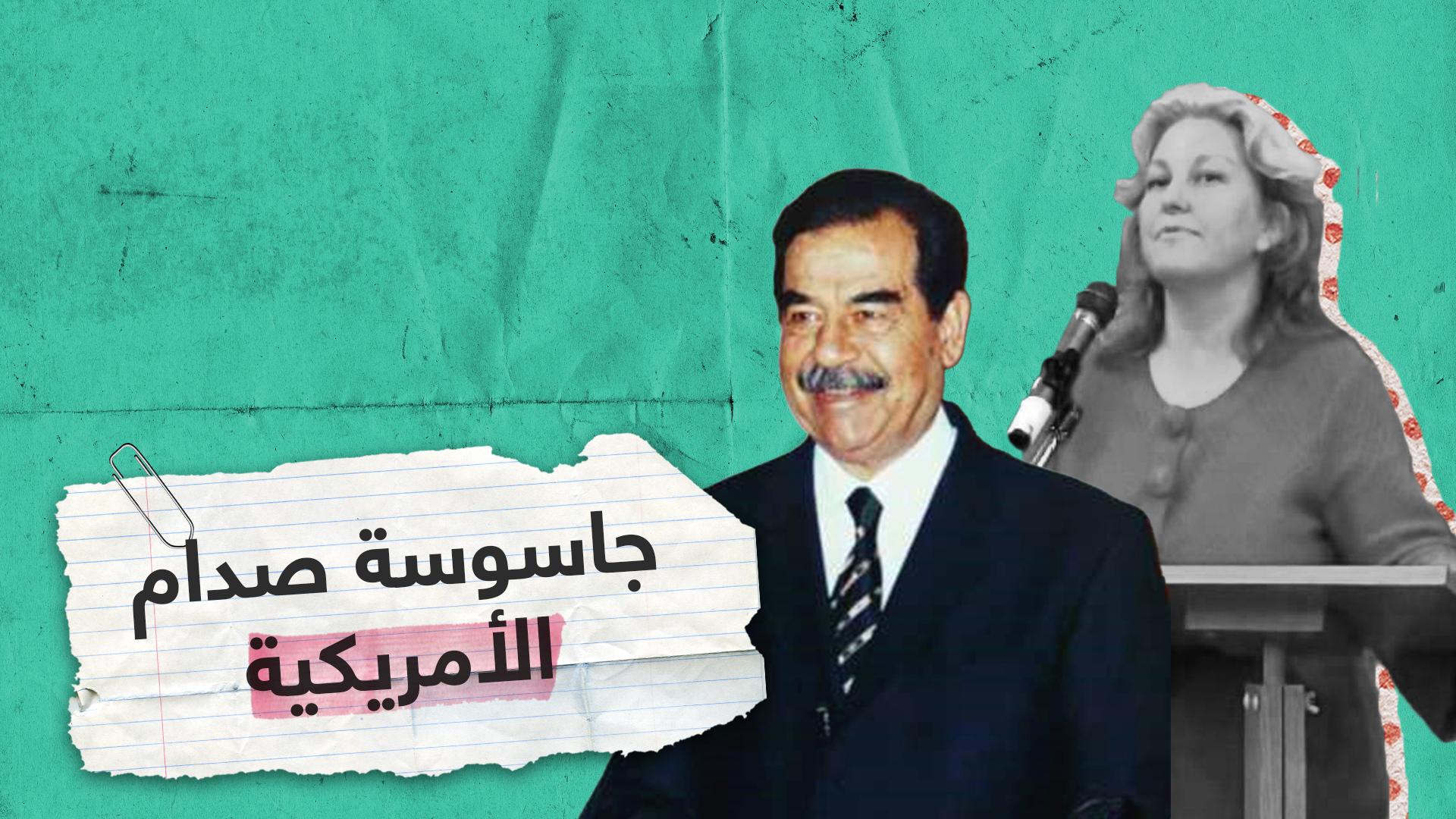عميلة CIA تتجسس لصالح صدام؟!