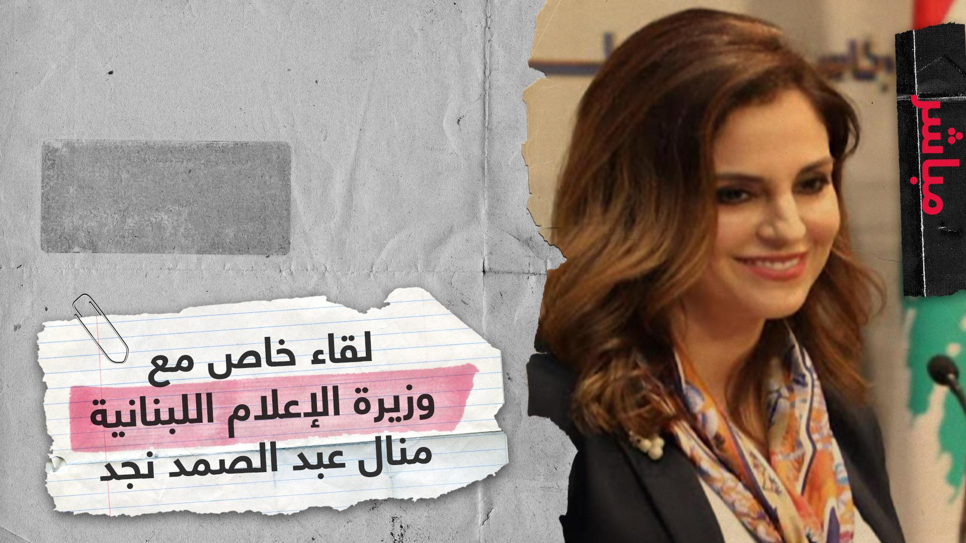 وزيرة إعلام لبنانية شابة.. كيف ستتفاعل مع مطالب الشباب؟