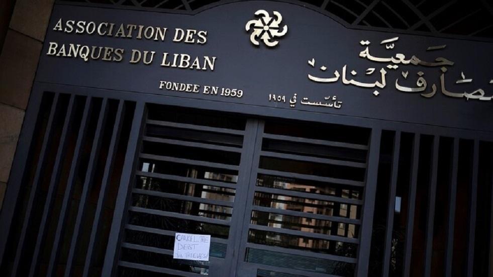 مصرف لبنان يخفض سعر الفائدة