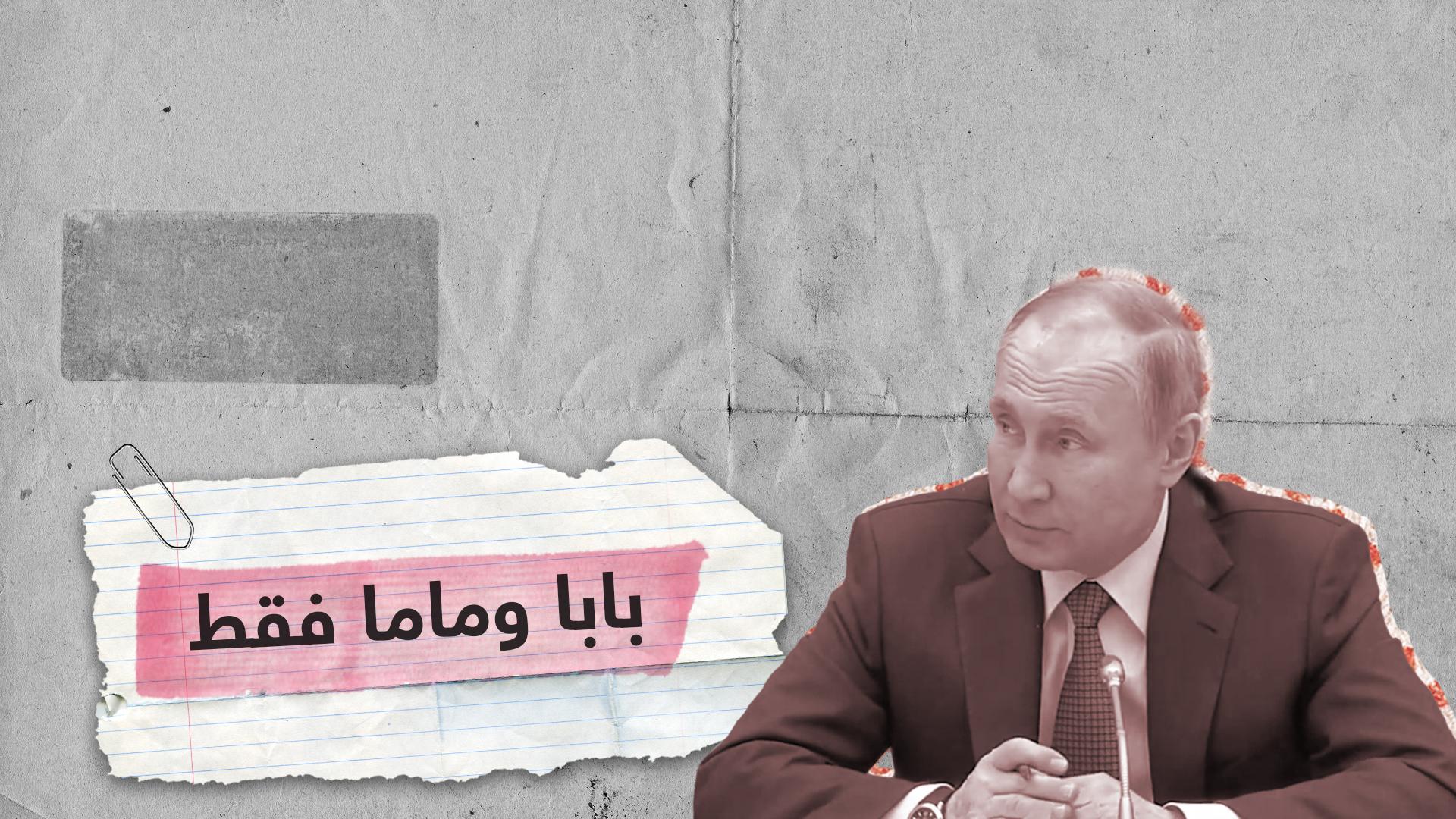 بوتين يتحدث عن الأبوين رقم 1 ورقم 2