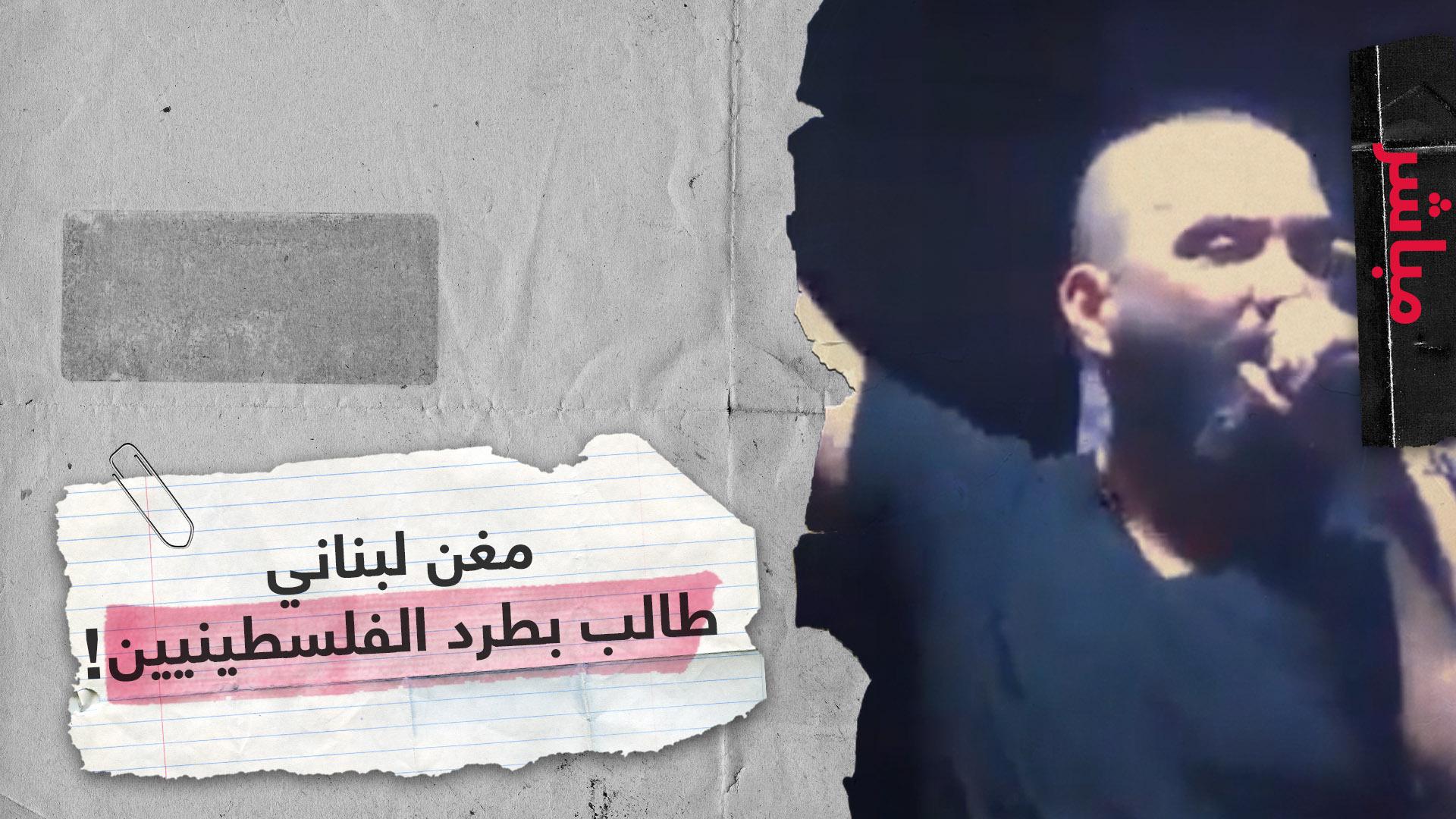 طالب في أغنية بطرد الفلسطينيين.. مغنٍ لبناني يخرج لتوضيح موقفه