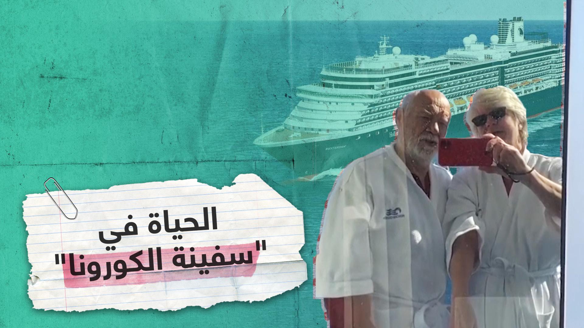 """الحياة في """"سفينة الكورونا"""""""