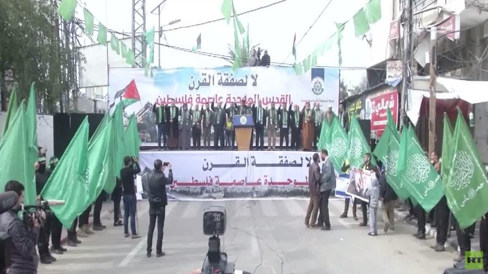 مسيرة حاشدة لـ حماس ضد صفقة القرن