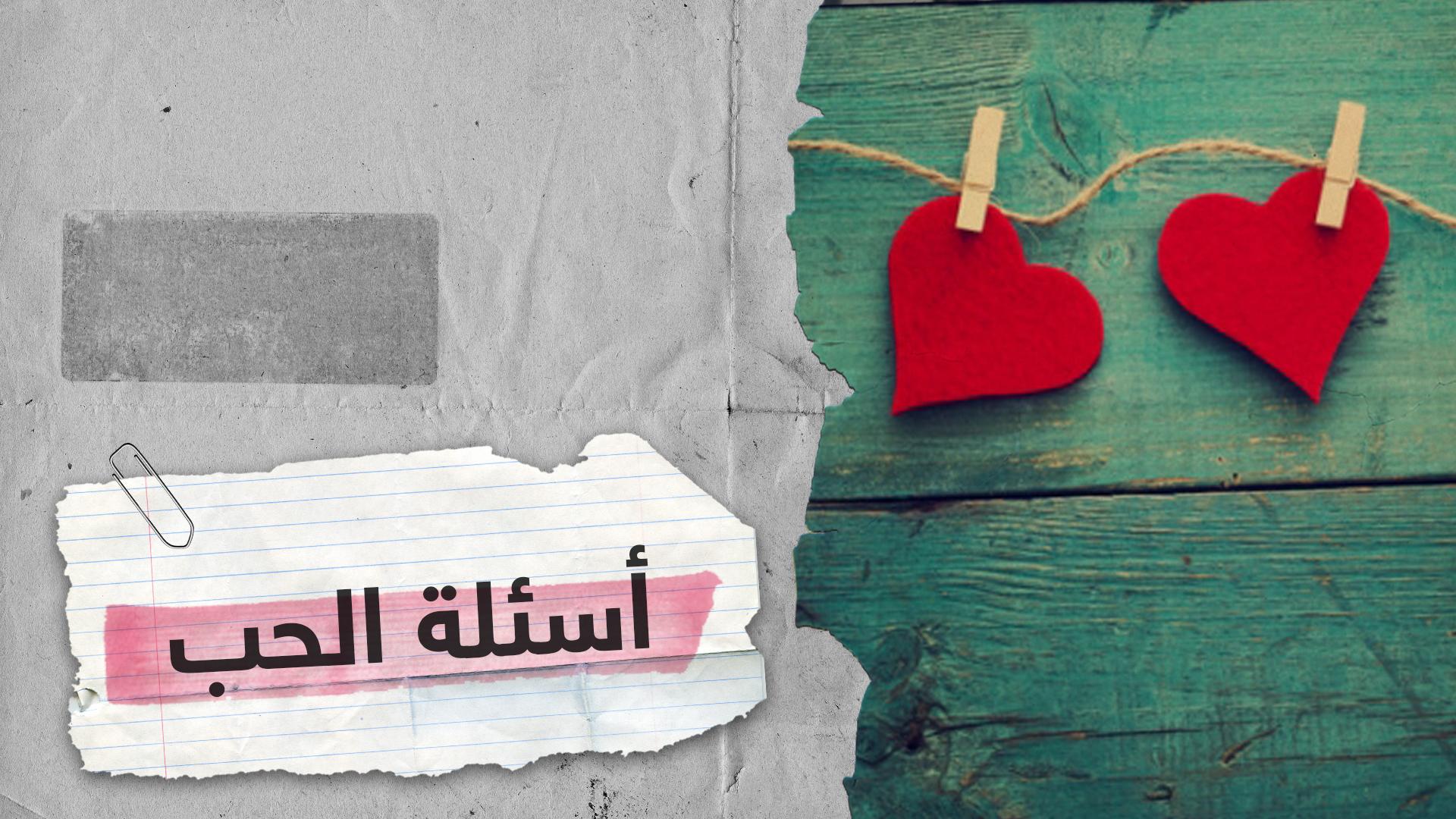 عيد الحب.. مناسبة رومانسية أم فرصة تجارية؟