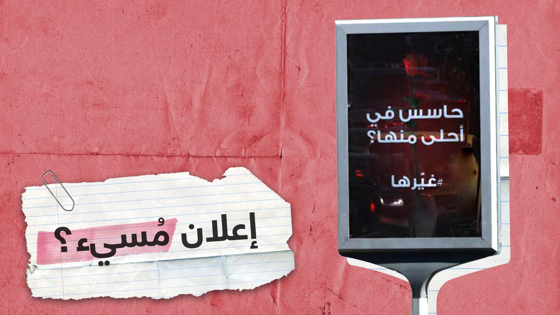 حملة إعلانية تثير جدلا في الأردن