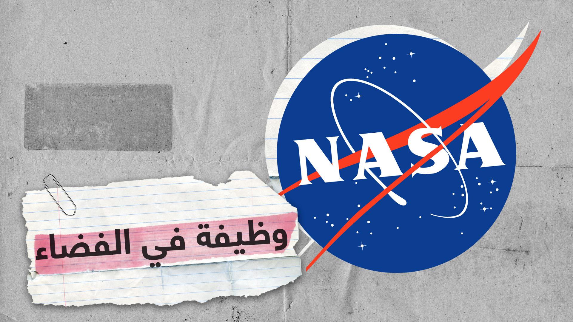 ناسا تبحث عن رواد جدد وتعرض 160 ألف دولار!