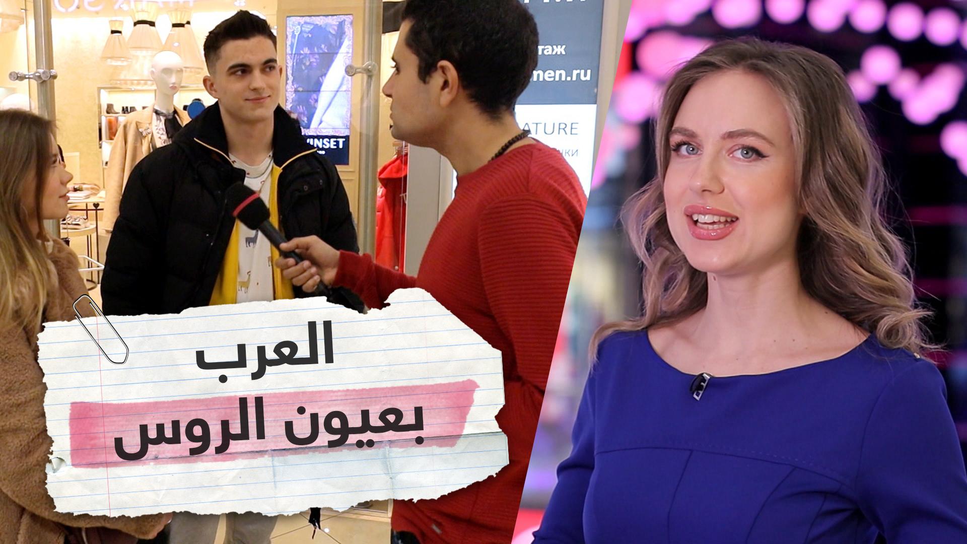 أجمل بلد عربي وأشهر شخصية عربية في رأي الروس