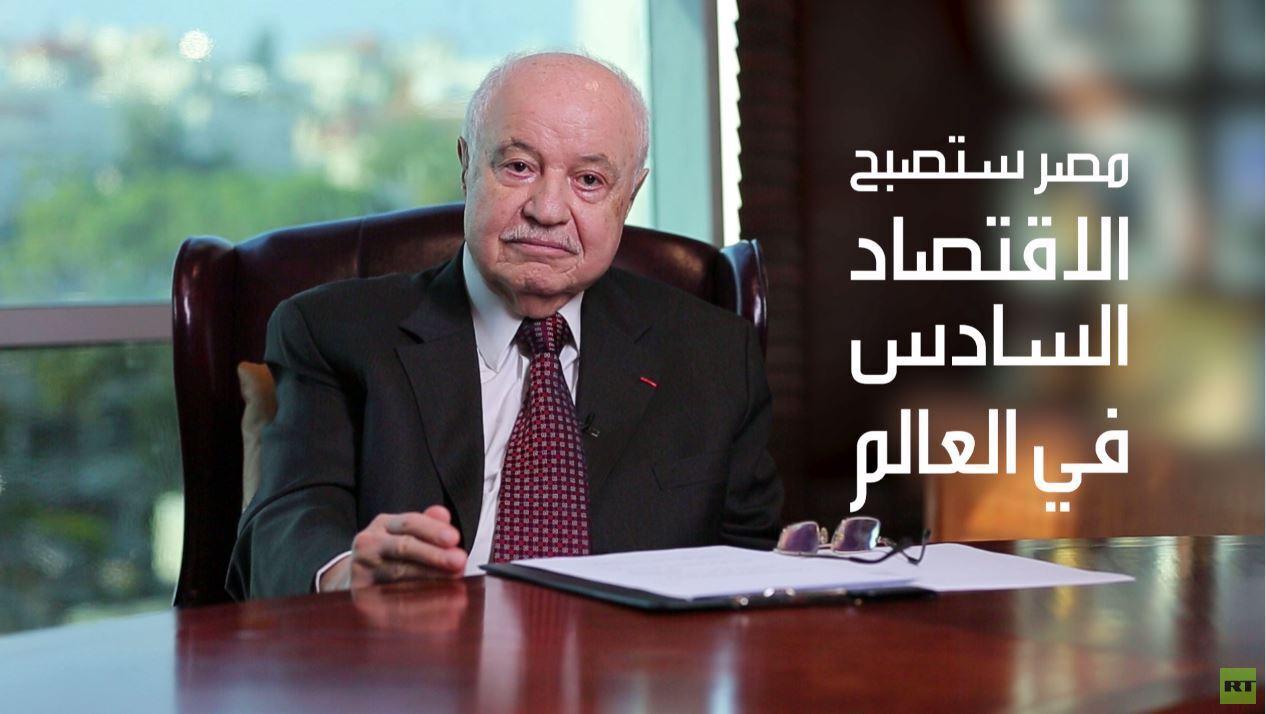 أبو غزالة: مصر ستصبح الاقتصاد السادس في العالم