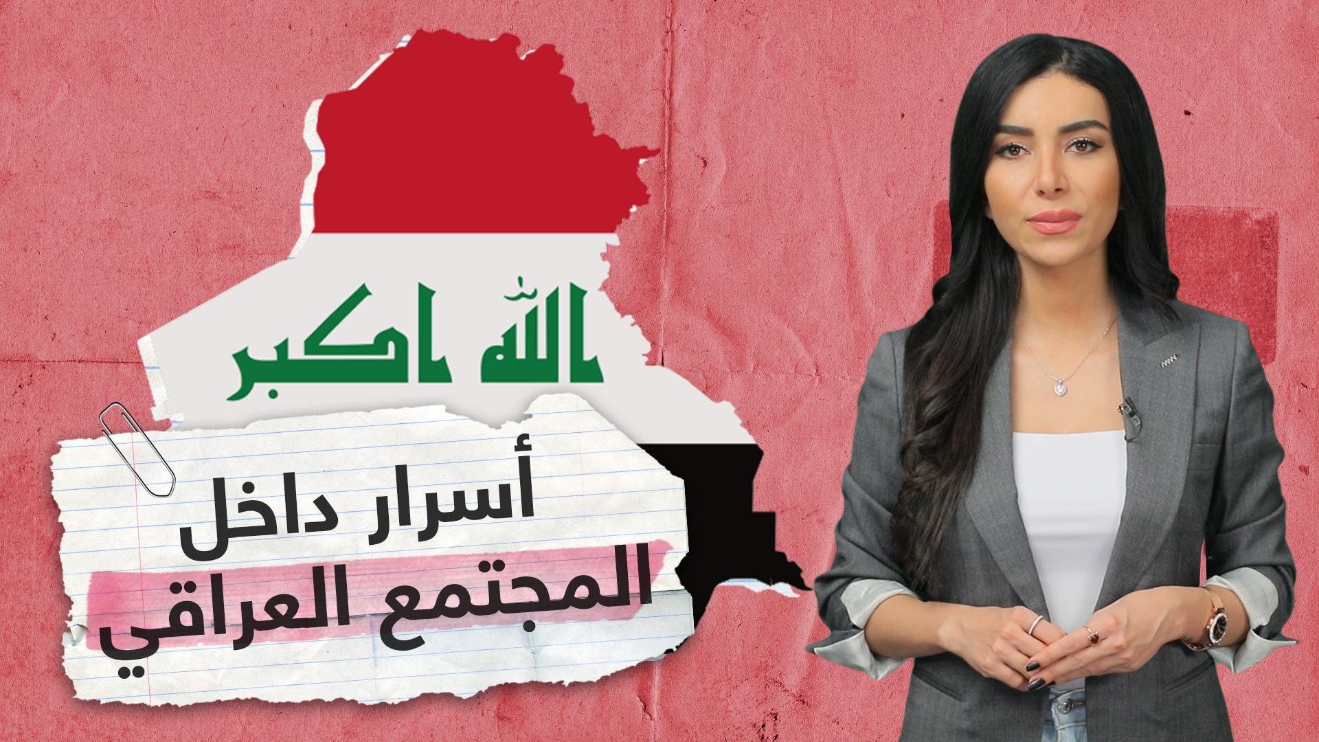 أسرار المجتمع العراقي