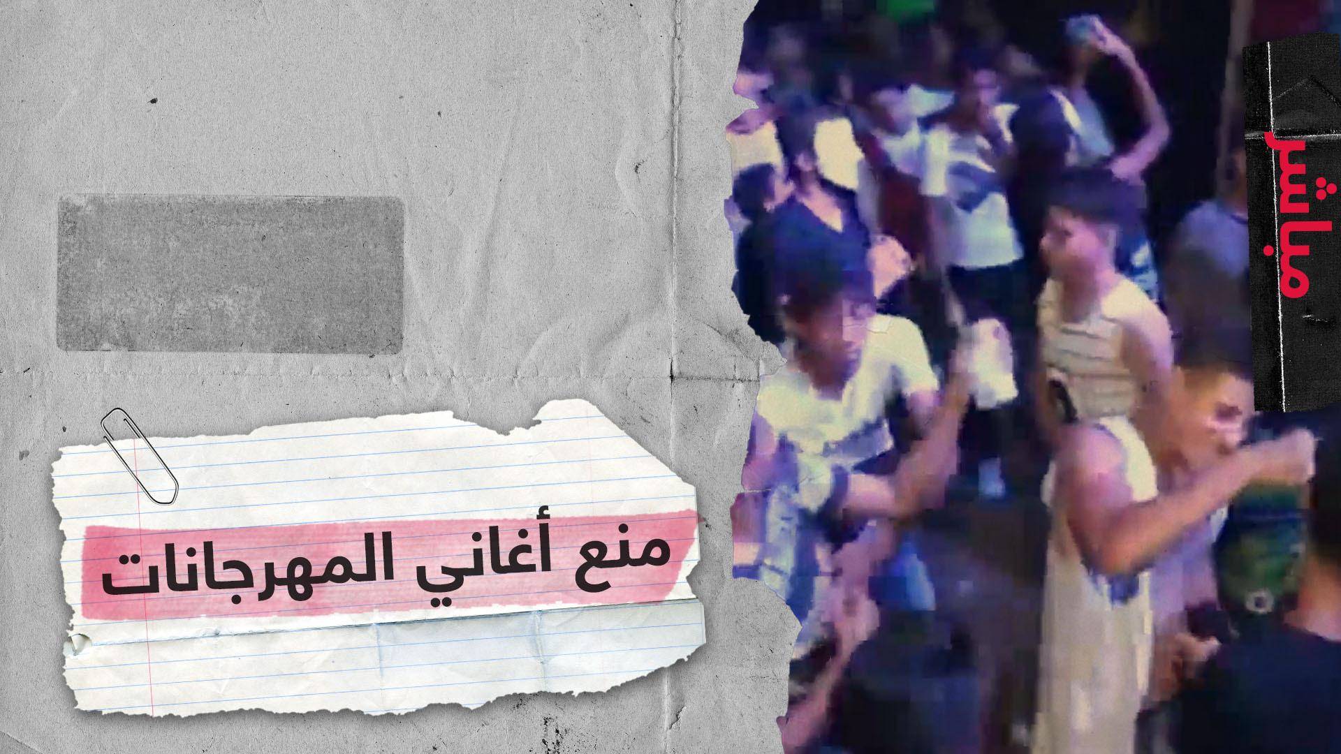 """نقابة المهن الموسيقية في مصر تمنع """"أغاني المهرجانات"""""""