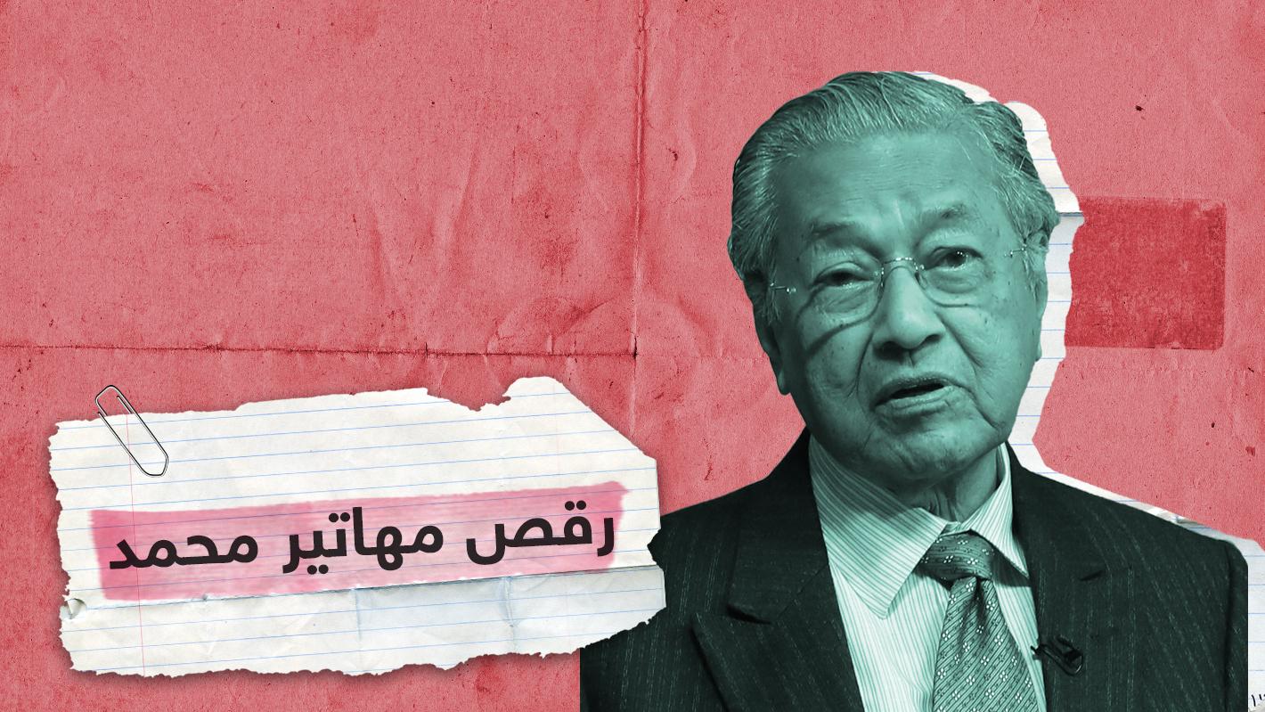 رقصة خاصة من رئيس وزراء ماليزيا مهاتير محمد