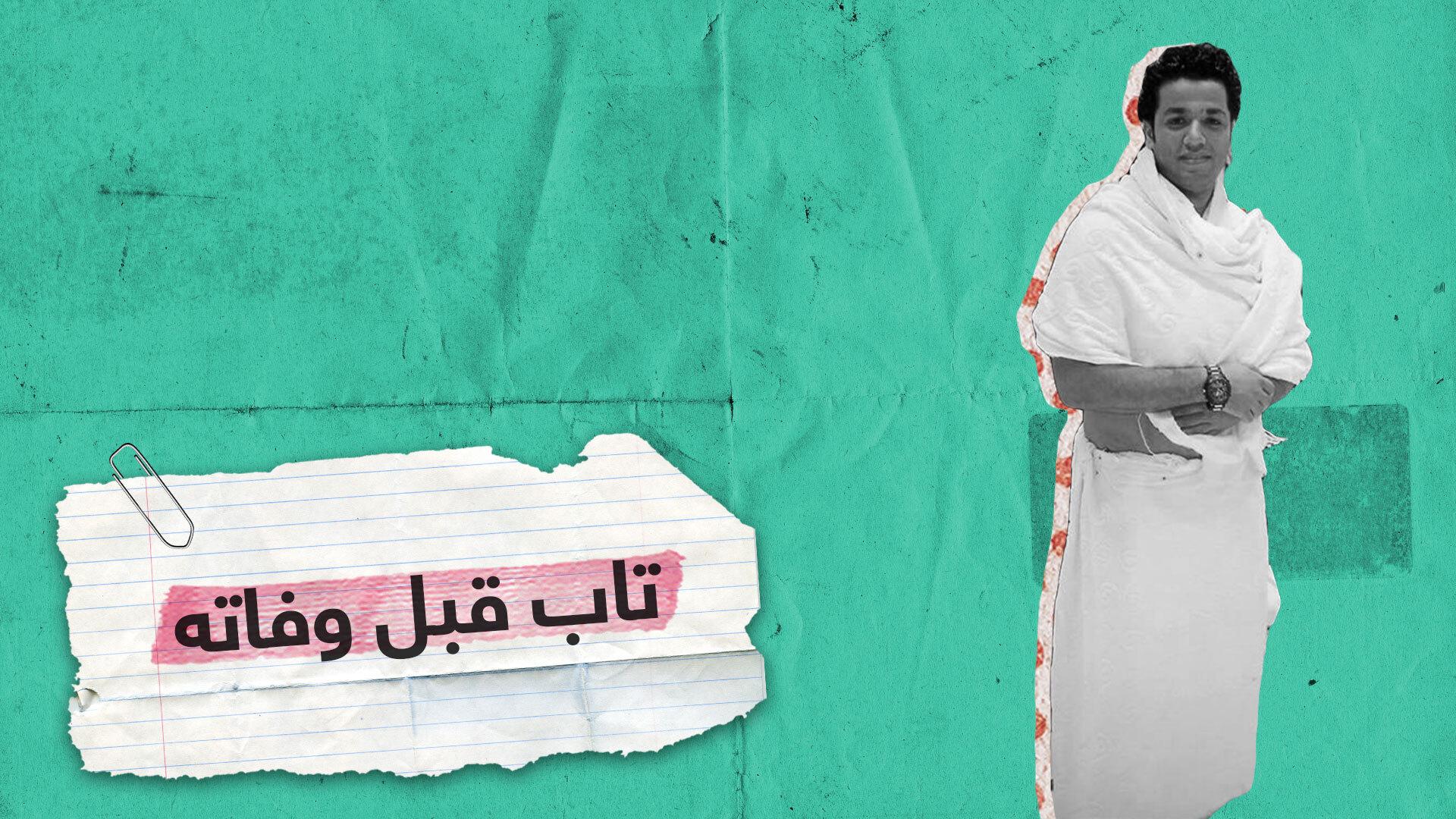 "وفاة شاب مصري بعد أيام من إعلانه ""توبته"""