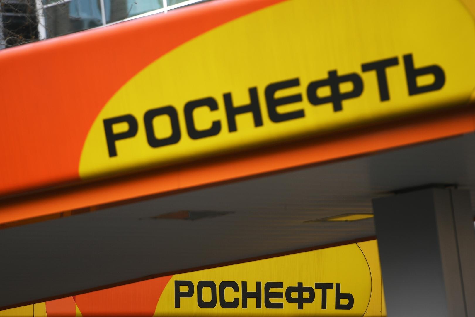 واشنطن تفرض عقوبات على عملاق النفط الروسي