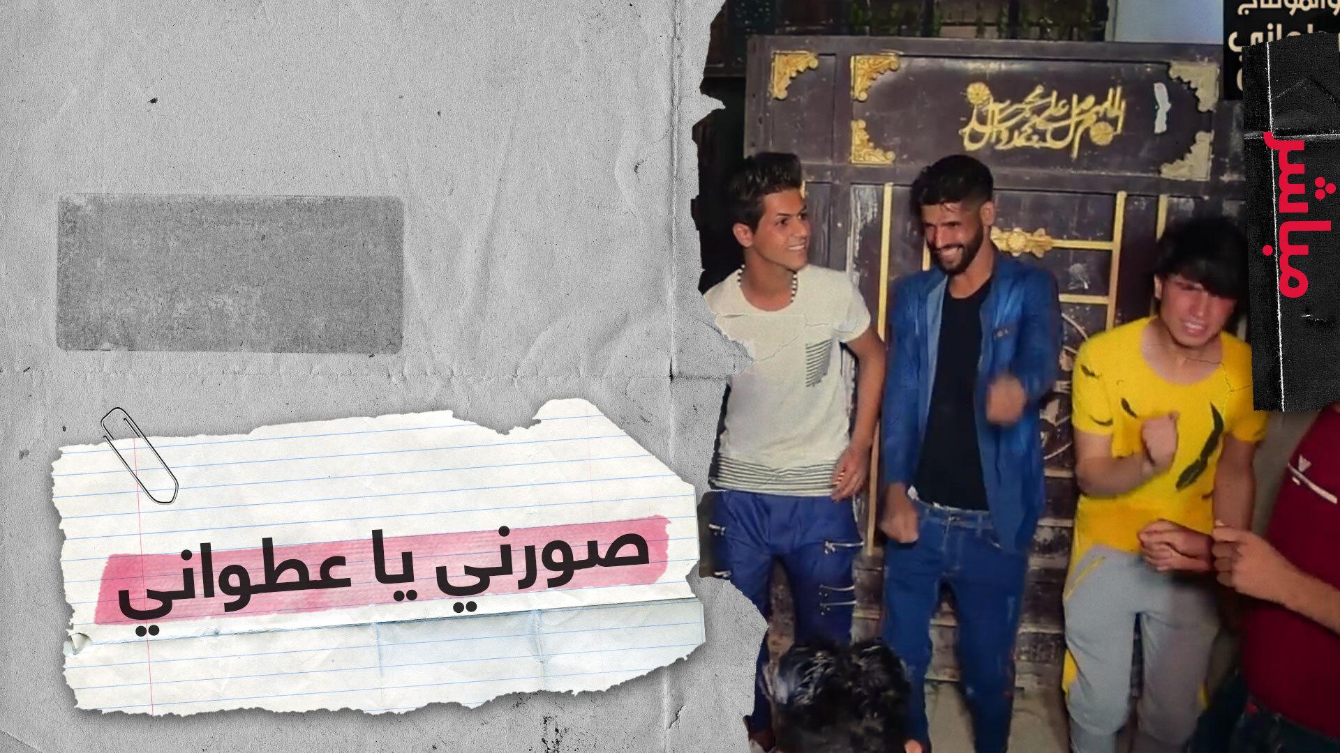 ظاهرة العطواني في العراق.. مراهقون يثيرون الجدل بمظهرهم