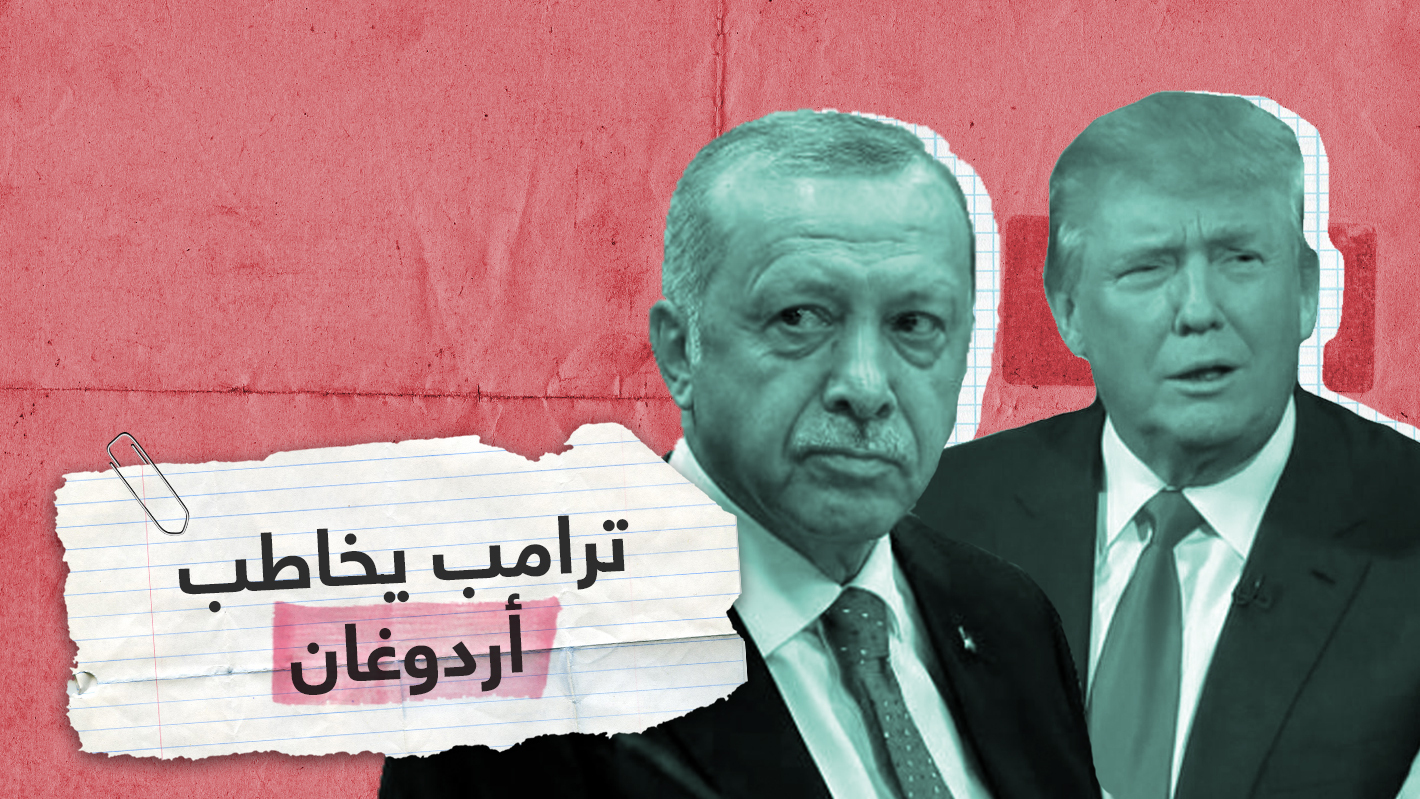 خطاب مختلف من ترامب لأردوغان