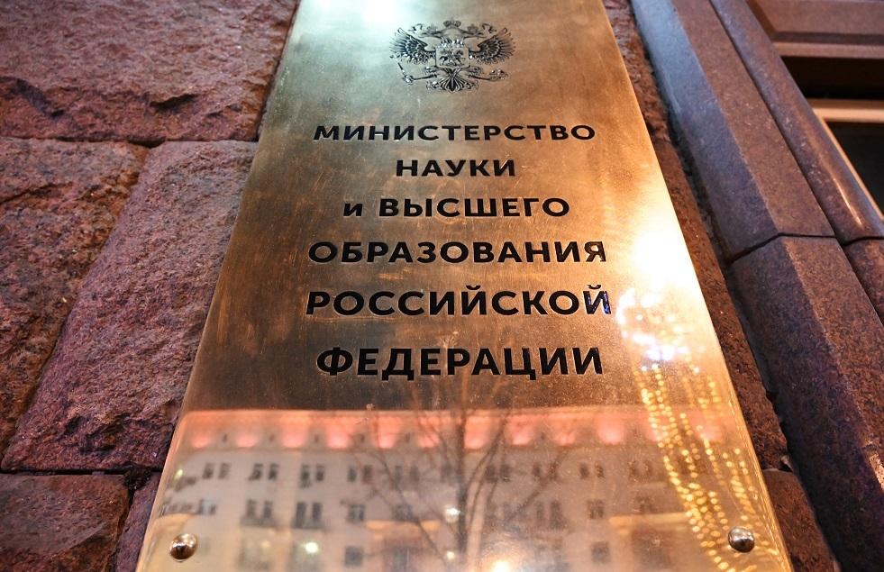 مدخل مبنى وزارة التعليم العالي الروسية بموسكو
