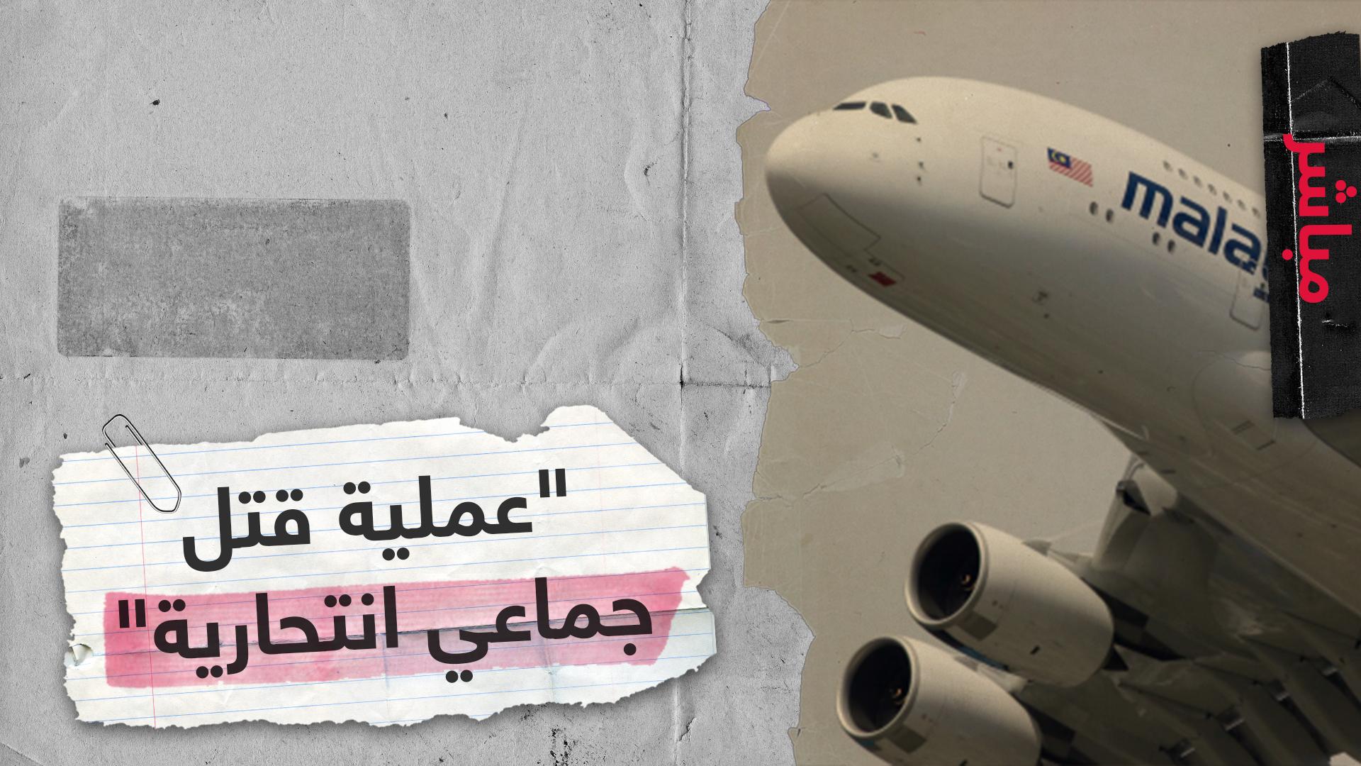 سر اختفاء الرحلة الماليزية الغامض.. هل يتعلق الأمر بانتحار الطيار؟