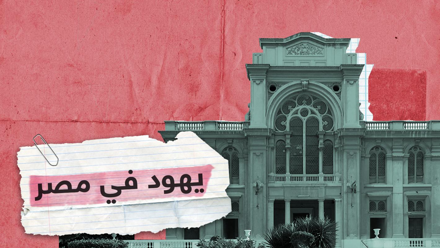 """وفد إسرائيلي يزور كنيسا في الإسكندرية """"للحفاظ على تراث يهود مصر"""""""