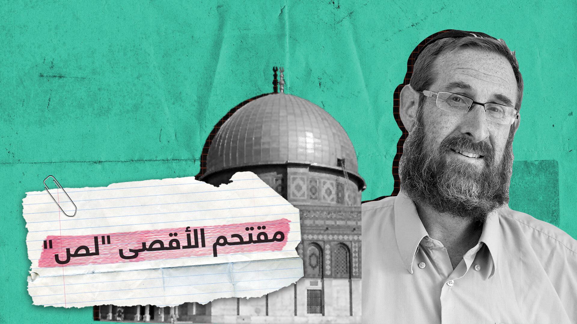 """اعتقل في ساحة المسجد الأقصى.. حاخام متهم بـ """"السرقة"""""""