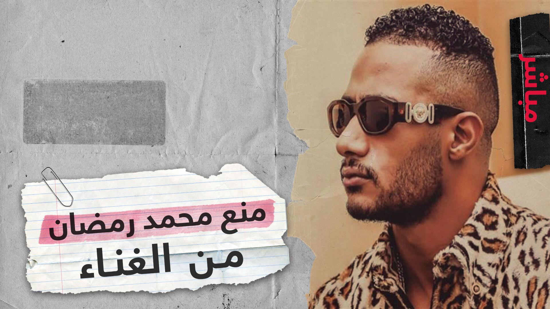 قرار بمنعه من الغناء وحملات لمقاطعته  رمضان: لأني من الطبقة البسيطة