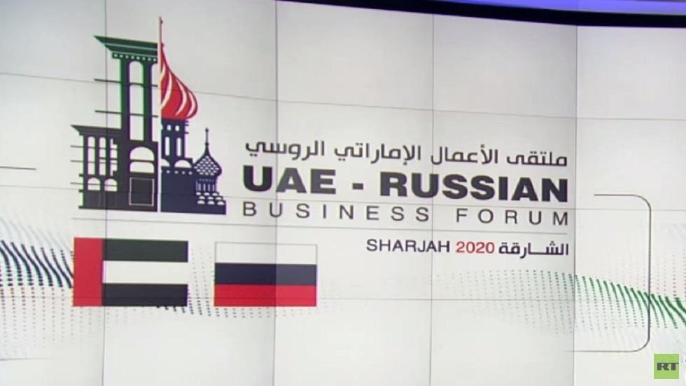 ملتقى الأعمال الإماراتي الروسي