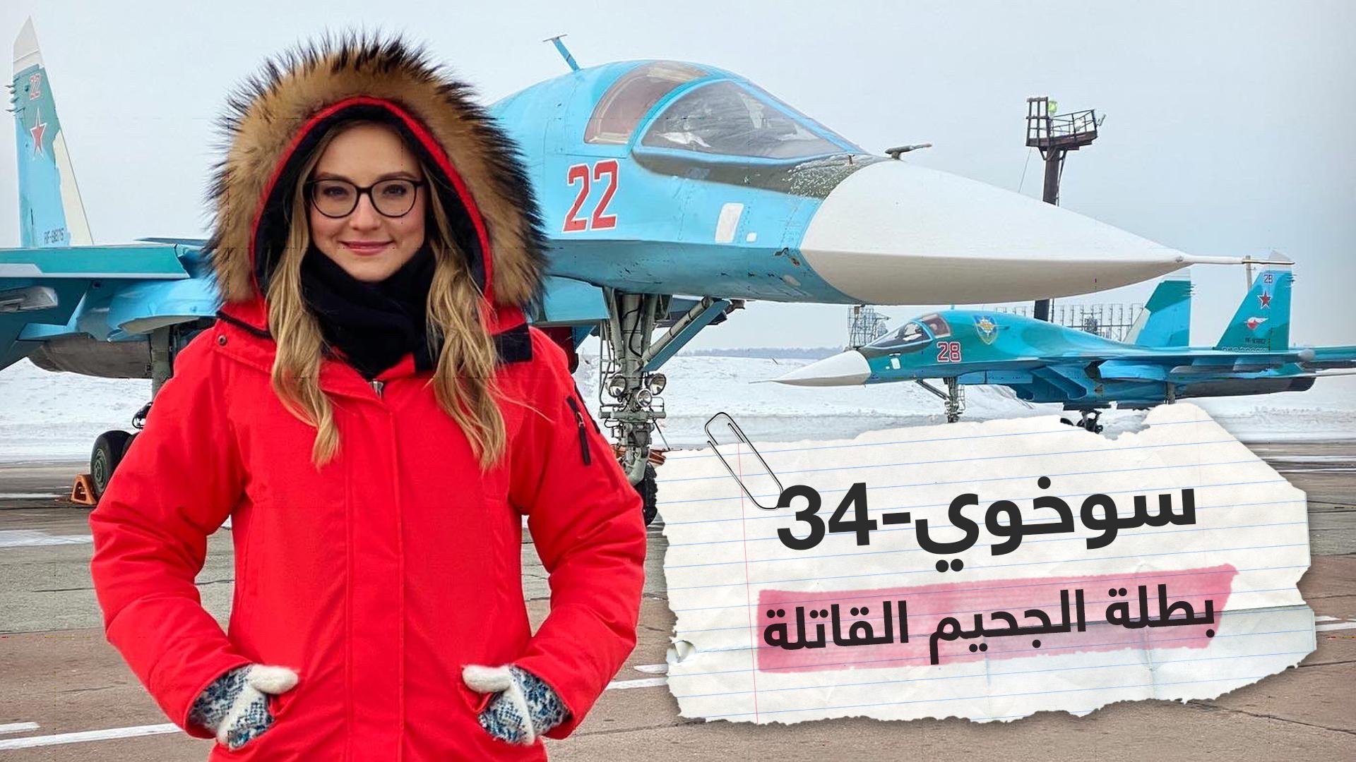 طائرة سوخوي-34.. بطة الجحيم القاتلة